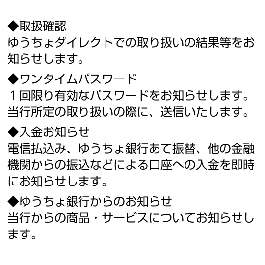 ゆうちょ ダイレクト メール アドレス 変更